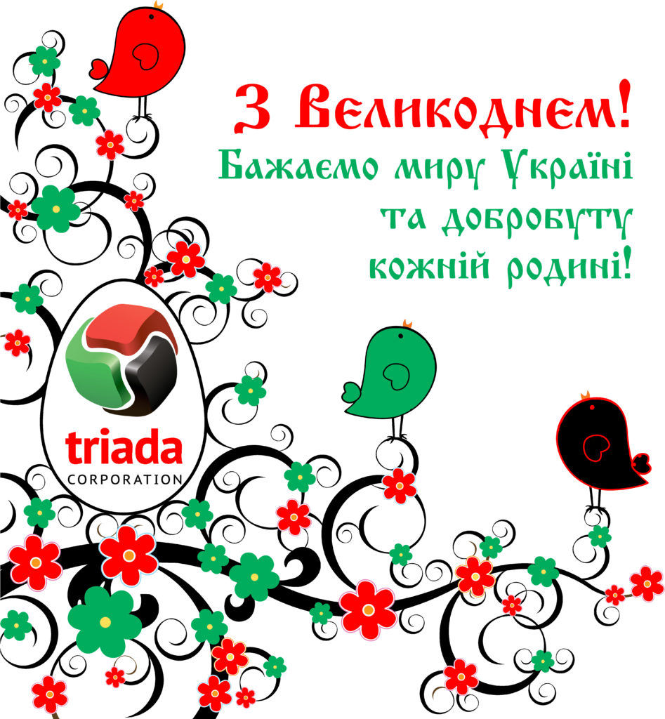открытка поздравление с Пасхой от Триада